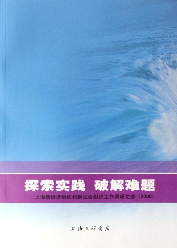 探索实践破解难题:上海新经济组织和新社会组织工作调研文选.2006