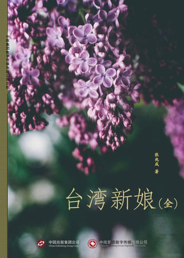 台湾新娘(全)