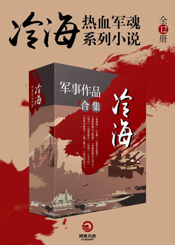 冷海军事作品合集(共12册)