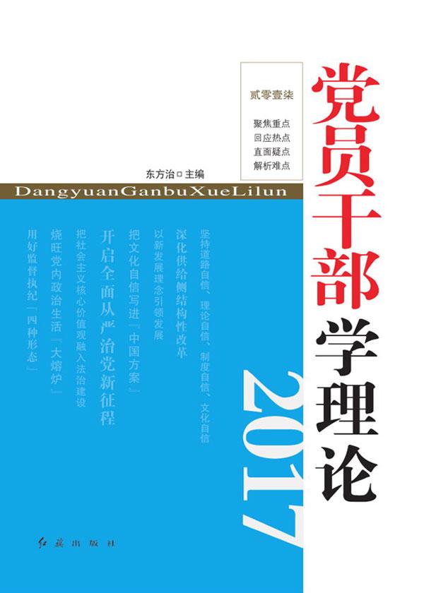 黨員幹部學理論(2017)