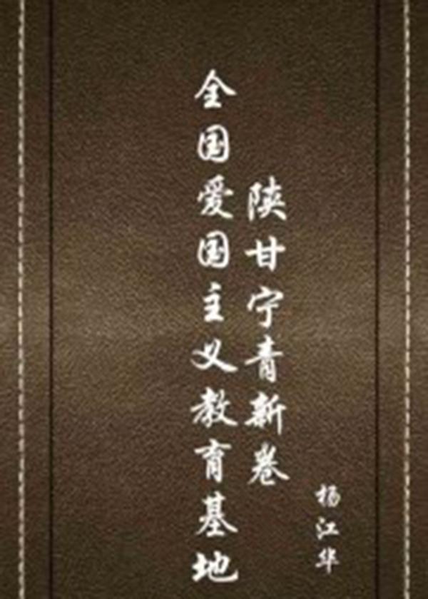 全國愛國主義教育基地陝甘寧青新卷