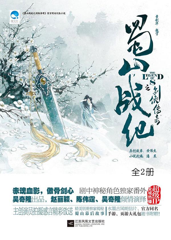 蜀山战纪之剑侠传奇(全)
