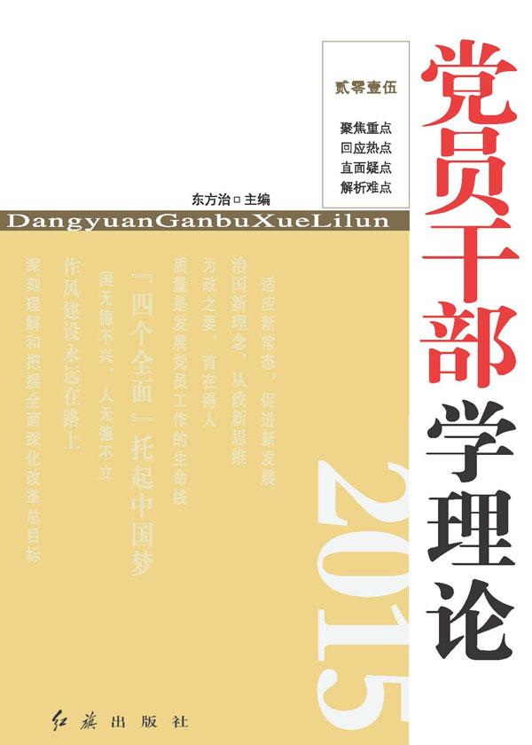 黨員幹部學理論(2015)
