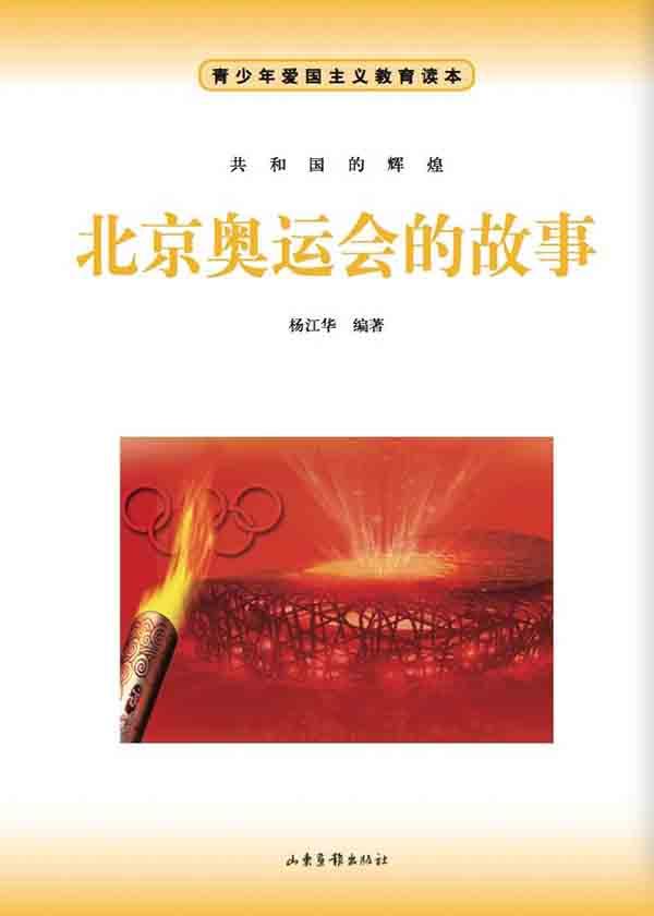 北京奥运会的故事