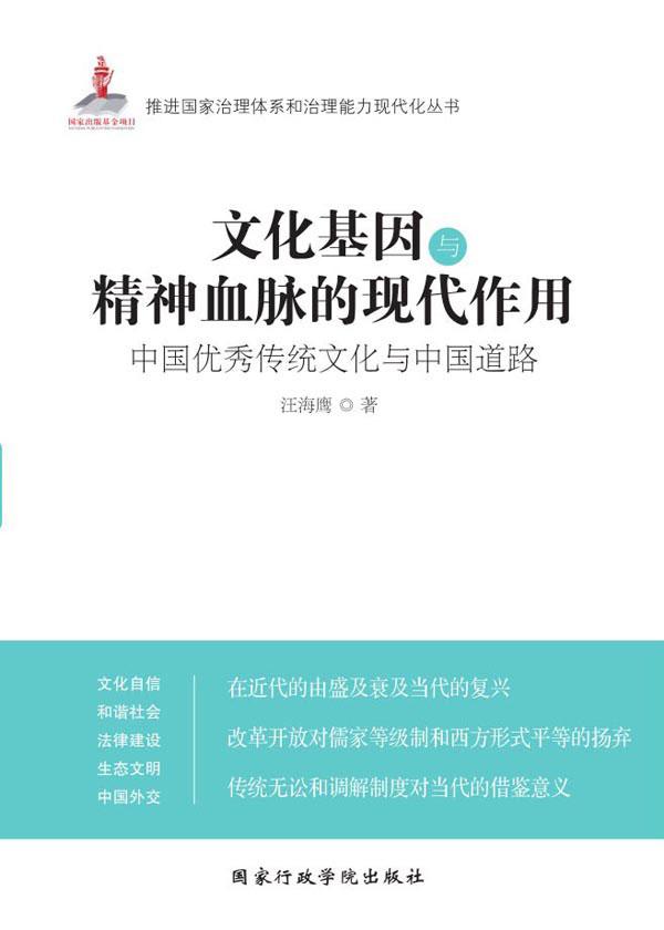 文化基因與精神血脈的現代作用 :中國優秀傳統文化與中國道路