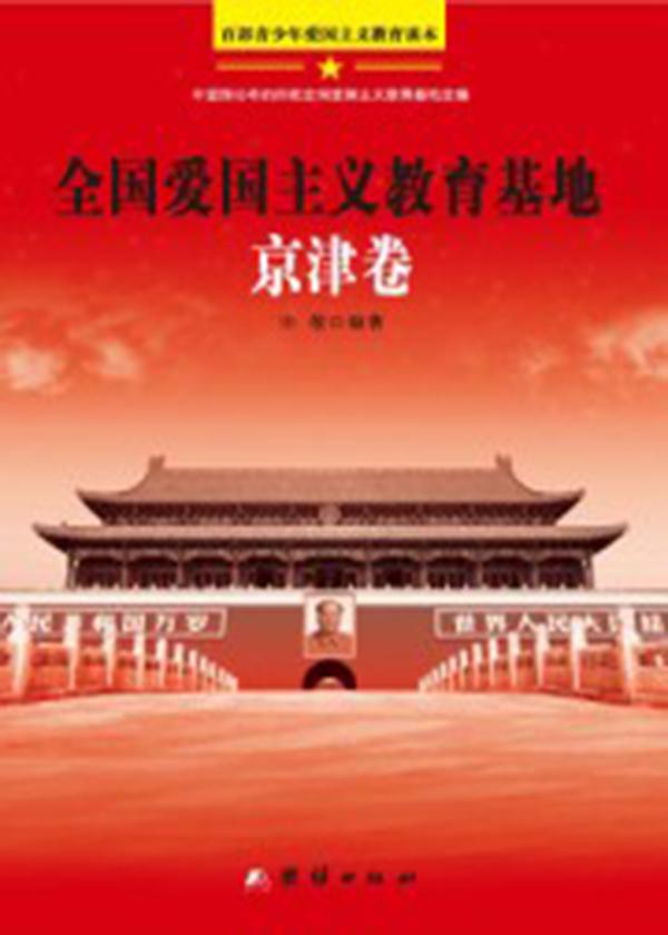 全国爱国主义教育基地京津卷