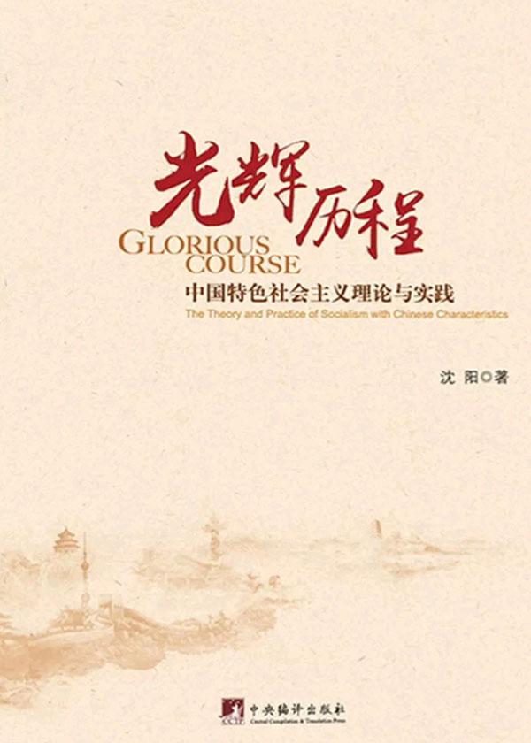 光輝曆程:中國特色社會主義理論與實踐
