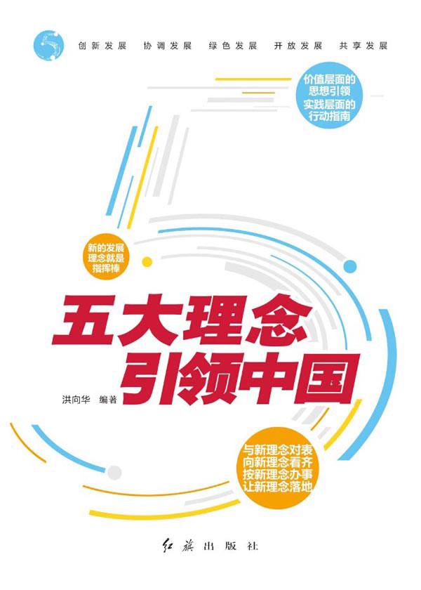 五大理念引領中國