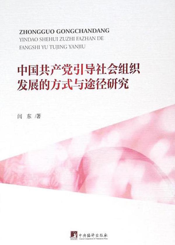 中國共產黨引導社會組織發展的方式與途徑研究