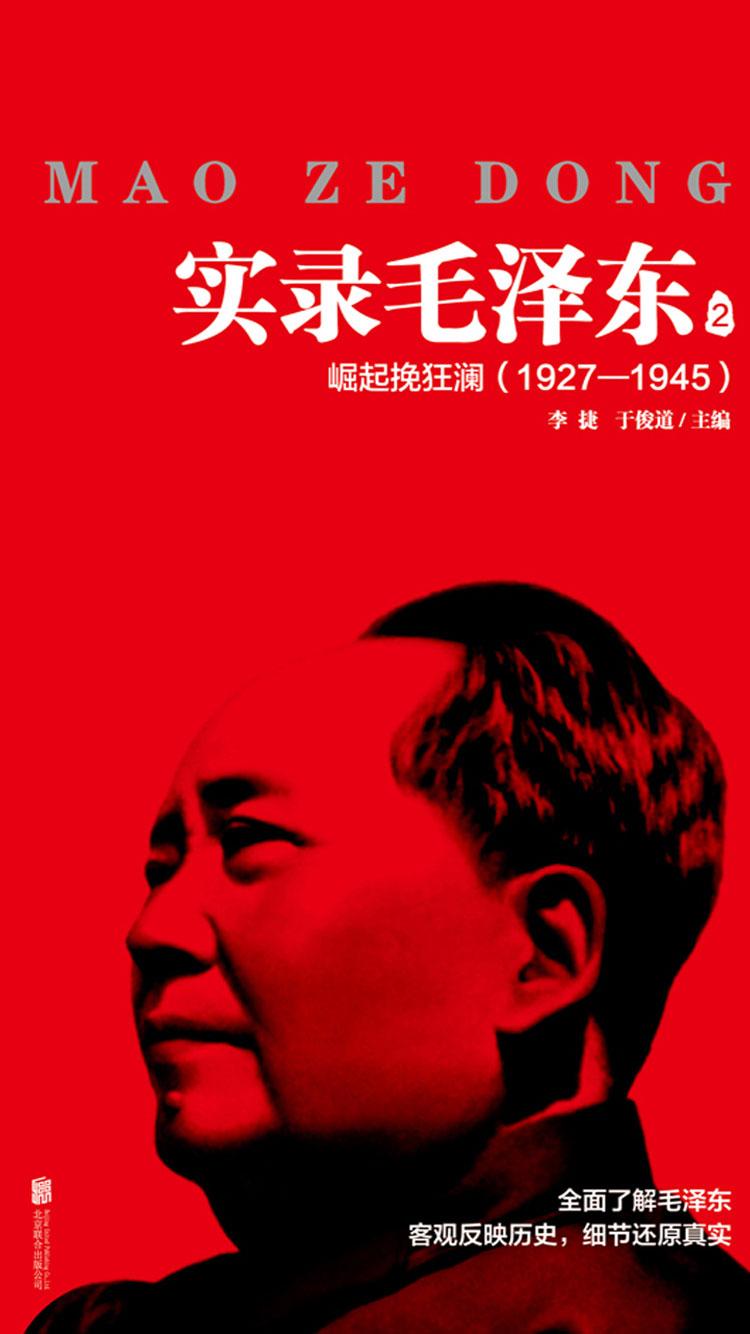 實錄毛澤東2:崛起挽狂瀾1927—1945(新版)