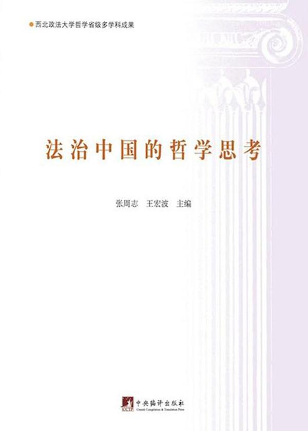 法治中國的哲學思考