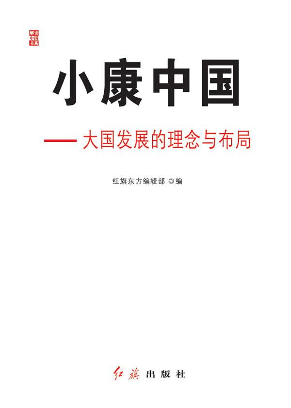 小康中國:大國發展的理念與布局