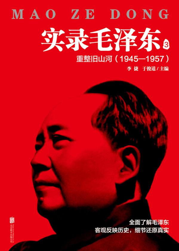實錄毛澤東3:重整舊山河1945—1957(新版)