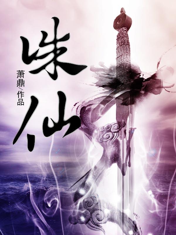 诛仙(幻文小说网1)无弹窗,诛仙(幻文小说网1)最