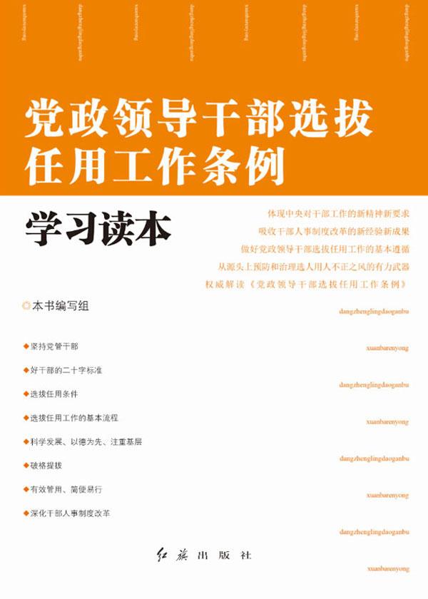 黨政領導幹部選拔任用工作條例學習讀本