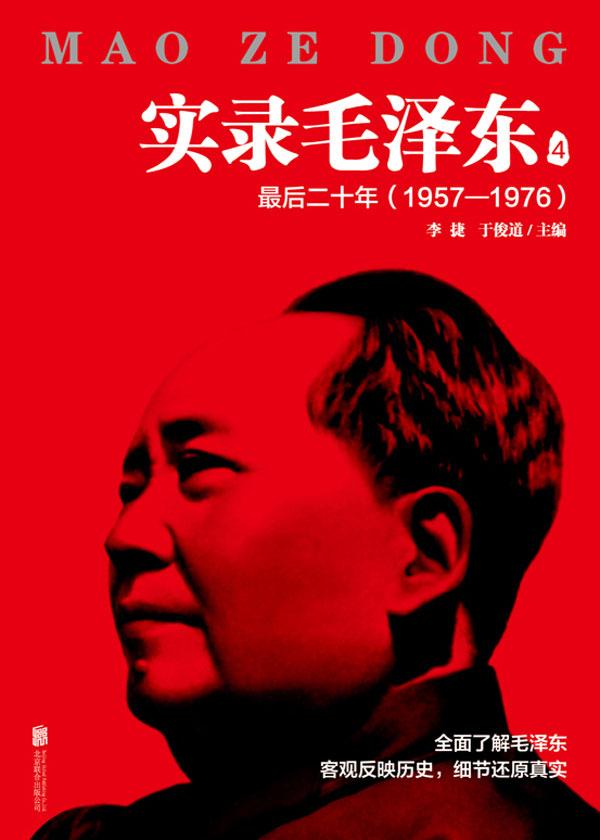 實錄毛澤東4:最后二十年1957—1976(新版)