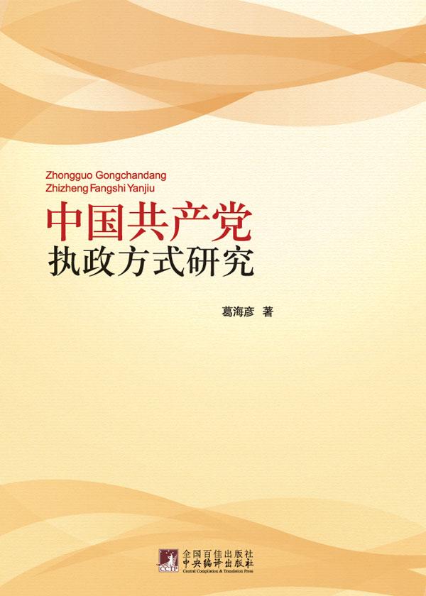 中国共产党执政方式研究
