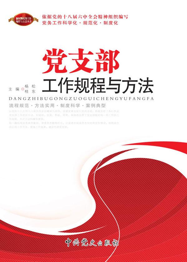 黨支部工作規程與方法(2017版)