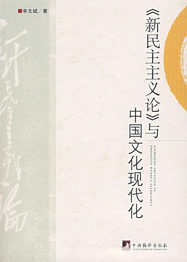 《新民主主义论》与中国文化现代化
