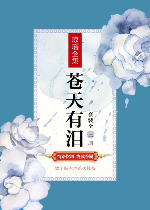 苍天有泪(全三册)