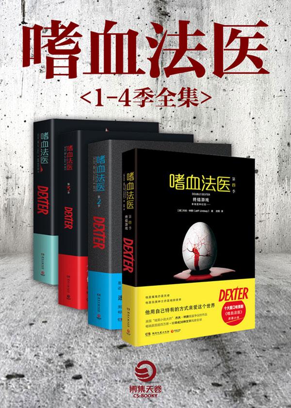 嗜血法医(全)