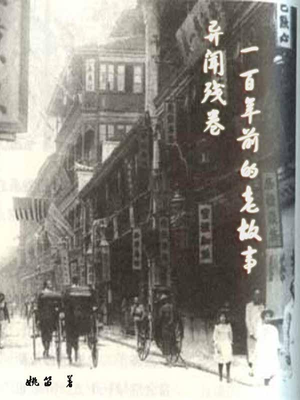 全集 小说/异闻残卷:一百年前的老故事...