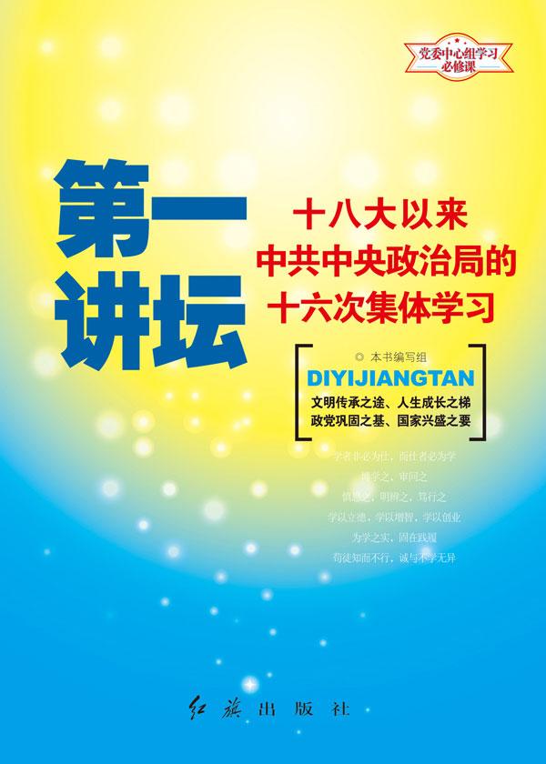 第一讲坛:十八大以来中共中央政治局的二十二次集体学习(2015版)