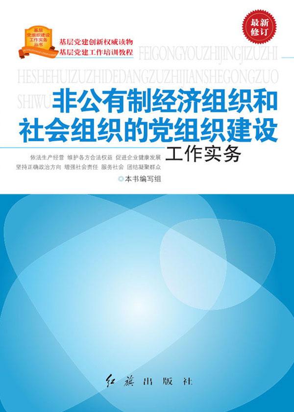 非公有製經濟組織和社會組織黨組織建設工作實務(2017修訂)