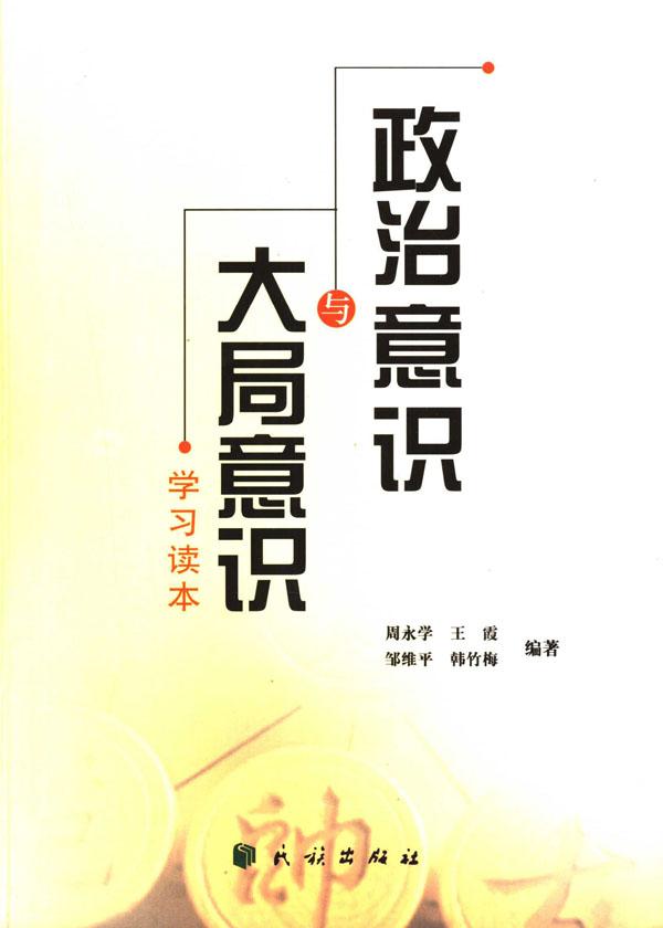 政治意識與大局意識學習讀本