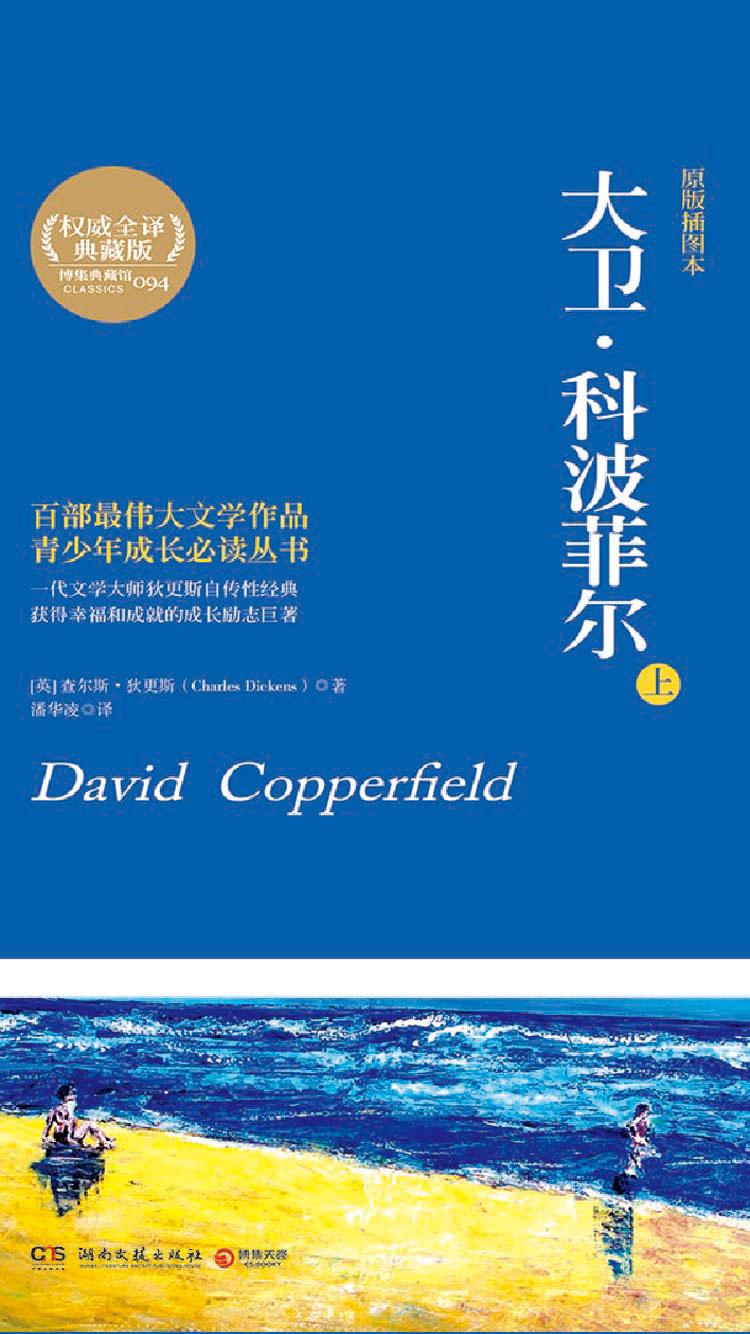 大卫·科波菲尔(全2册)