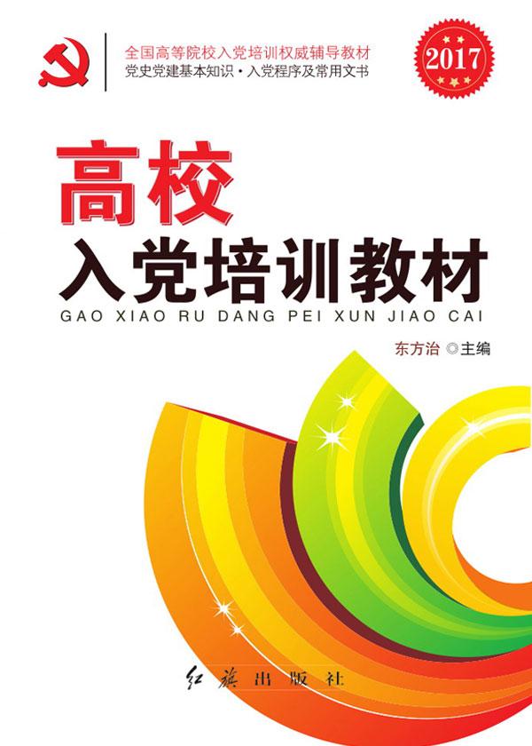 高校入黨培訓教材(2017版)