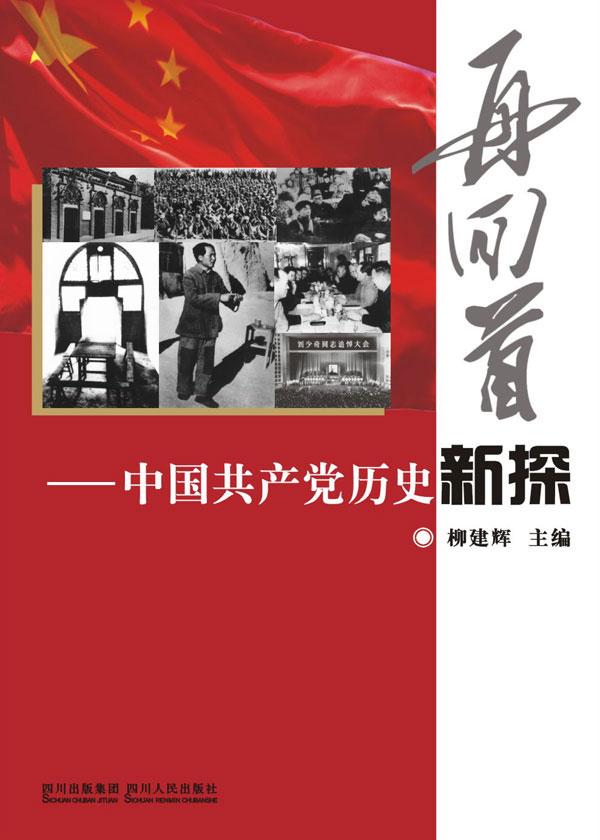 再回首:中国共产党历史新探