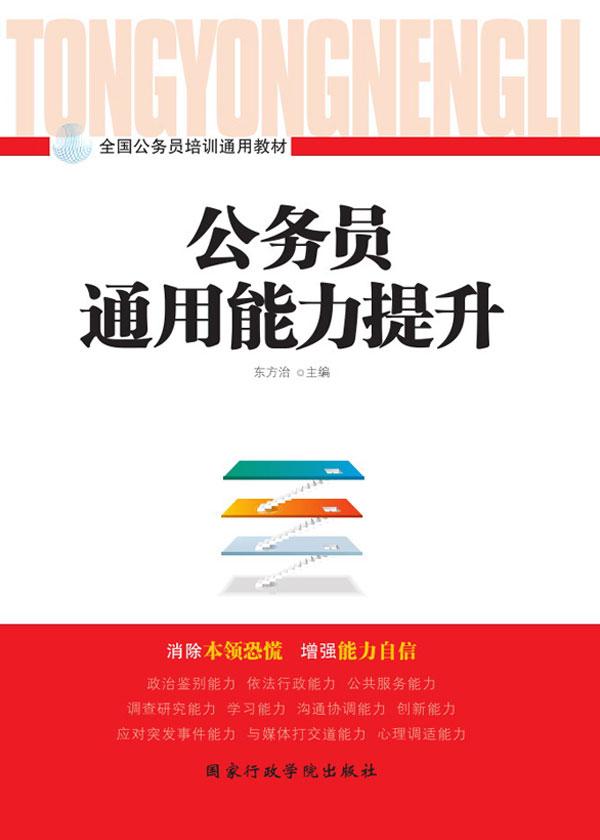 公務員通用能力提升(2017版)