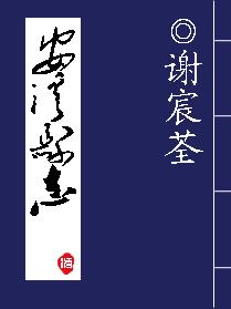 安溪县志(康熙癸丑版)