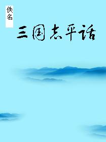 三国志平话