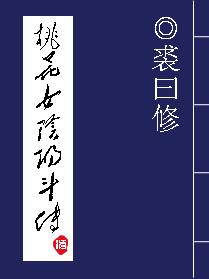 桃花女阴阳斗传