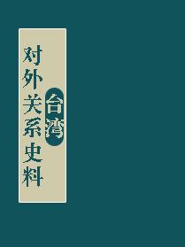 台湾对外关系史料