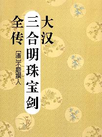 大汉三合明珠宝剑全传