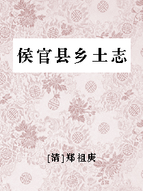 侯官县乡土志
