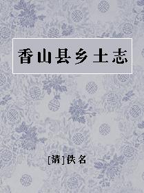香山县乡土志