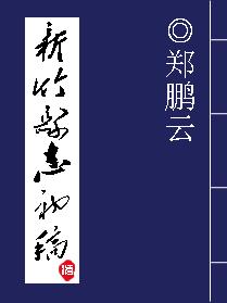 新竹县志初稿