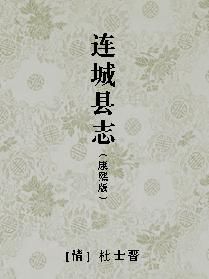 连城县志(康熙版)