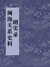 明实录闽海关系史料
