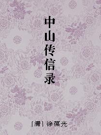 中山传信录