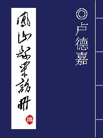 凤山县采访册