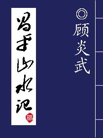 昌平山水記