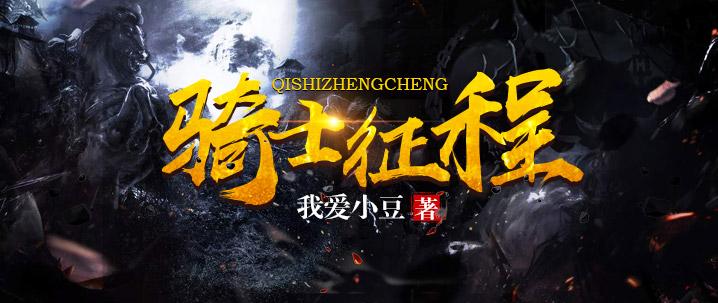 騎士征程(cheng)