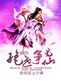 无赖天尊_武侠小说,武侠小说排行榜完本,好看的武侠小说-纵横中文网