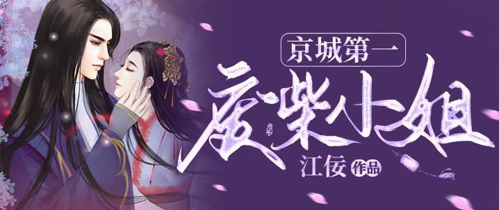 京城第一废柴小姐