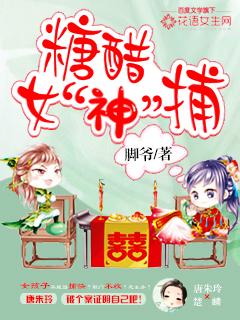 """糖醋女""""神""""捕"""